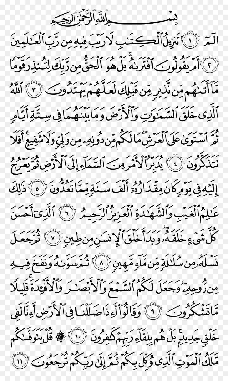 Quran Text png download - 960*1581 - Free Transparent Quran png