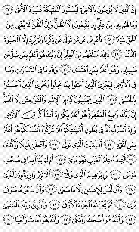 download entire quran