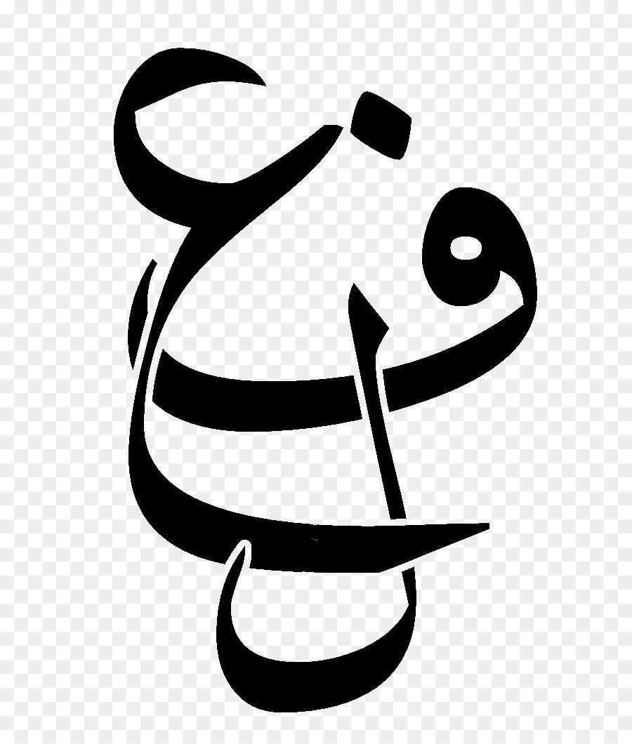 Arabic Language Line Art png download - 693*1058 - Free Transparent